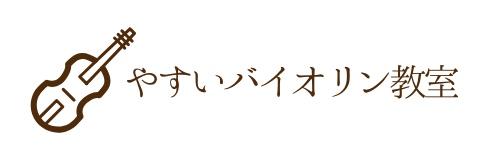 滋賀県甲賀市水口町 やすいバイオリン教室